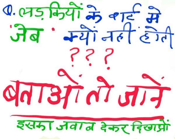 kya aap jaanate hai isaka javaab, 98% logon ne diya galat javaab bhaag-15