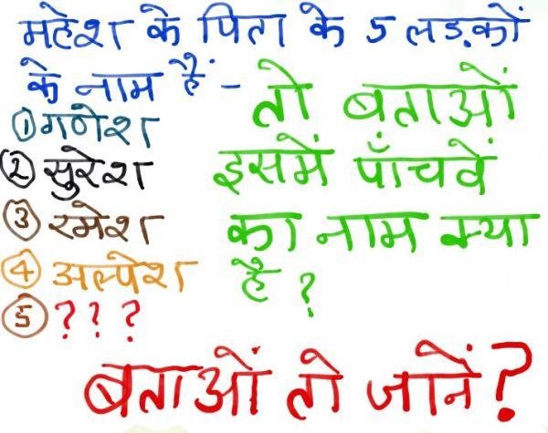 kya aap jaanate hai isaka javaab, 98% logon ne diya galat javaab bhaag-12