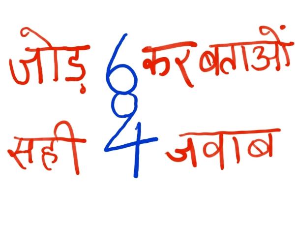 kya aap jaanate hai isaka javaab, 98% logon ne diya galat javaab bhaag-4