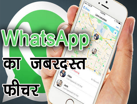 whatsapp par ab tak ka jabaradast pheechar, aise uthaayen phaayada